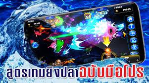 เกมยิงปลา สูตรเด็ด
