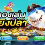เกมยิงปลา ทดลองเล่นฟรี กำไรอนาคตกับคาสิโน ฝึกความชำนาญสร้างความร่ำรวย