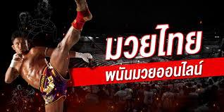 เดิมพันมวยไทยออนไลน์