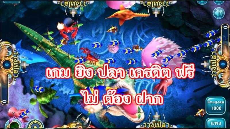 เกมยิงปลาฟรีเครดิต การเล่นเกมยิงปลา