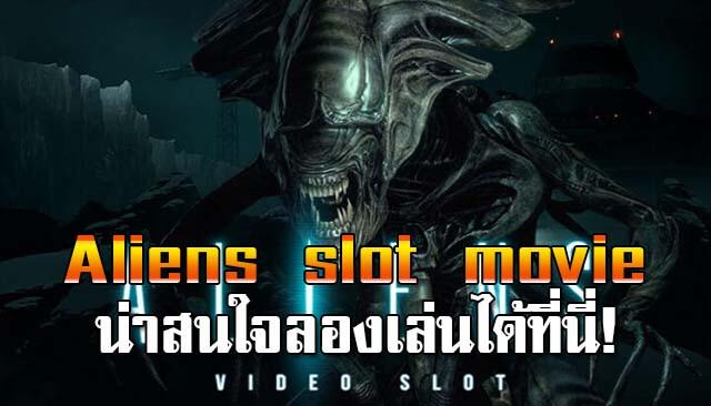 เล่น slot movie