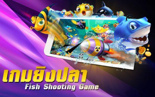 ข้อดีเกมยิงปลา