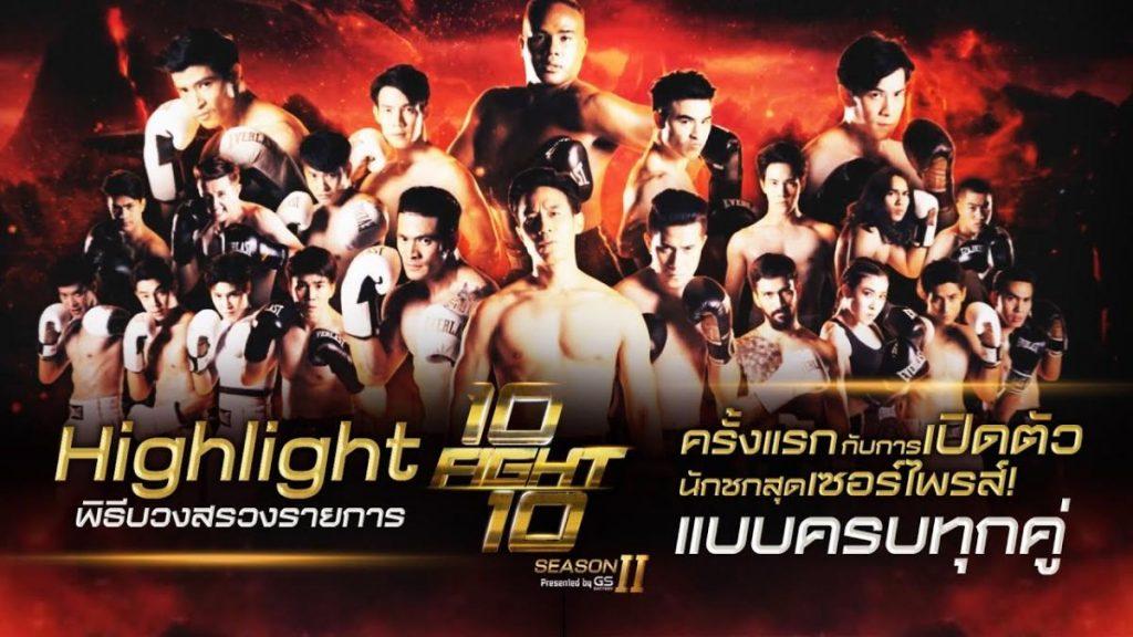 10Fight10