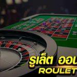รูเล็ต (Roulette) เกมคาสิโนแบบเดียวกับการแทงหวย